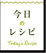 今日のレシピ
